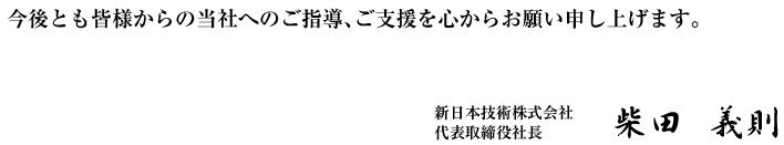 新日本技術株式会社